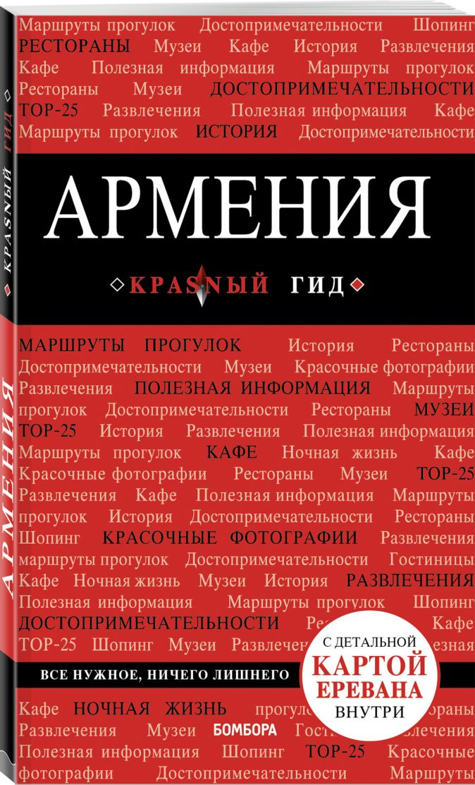 Армения. 2-е изд., испр. и доп. Кульков Д.Е.