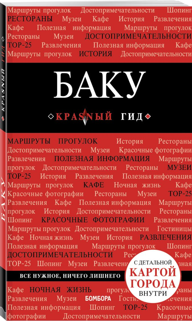 Сахарова А.К. - Баку. 2-е изд., испр. и доп. обложка книги