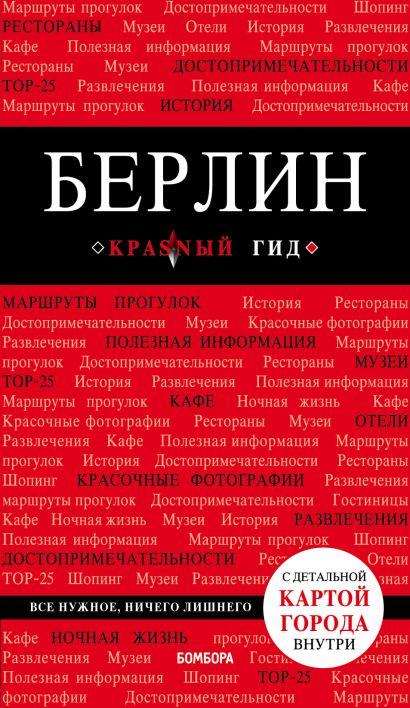 Берлин. 5-е изд. испр. и доп. - фото 1