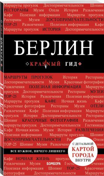 Берлин. 5-е изд. испр. и доп.