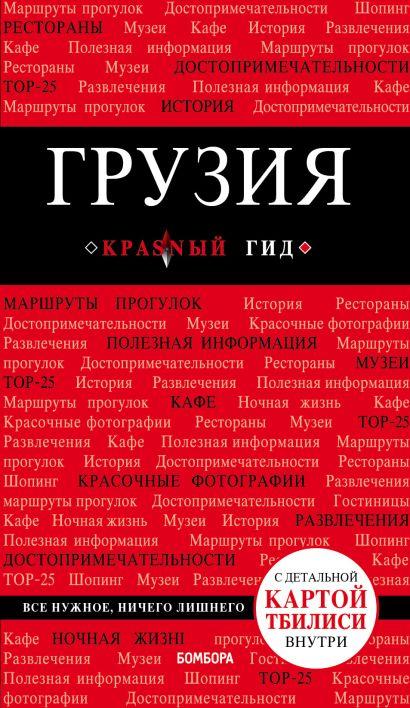 Грузия. 4-е изд. испр. и доп. - фото 1