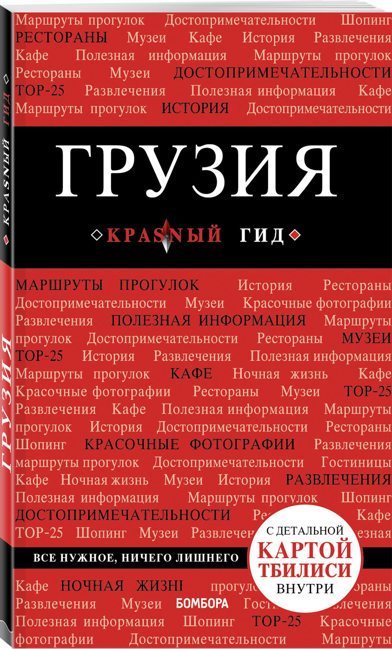 Кульков Д.Е. Грузия. 4-е изд. испр. и доп. карта грузия и тбилиси