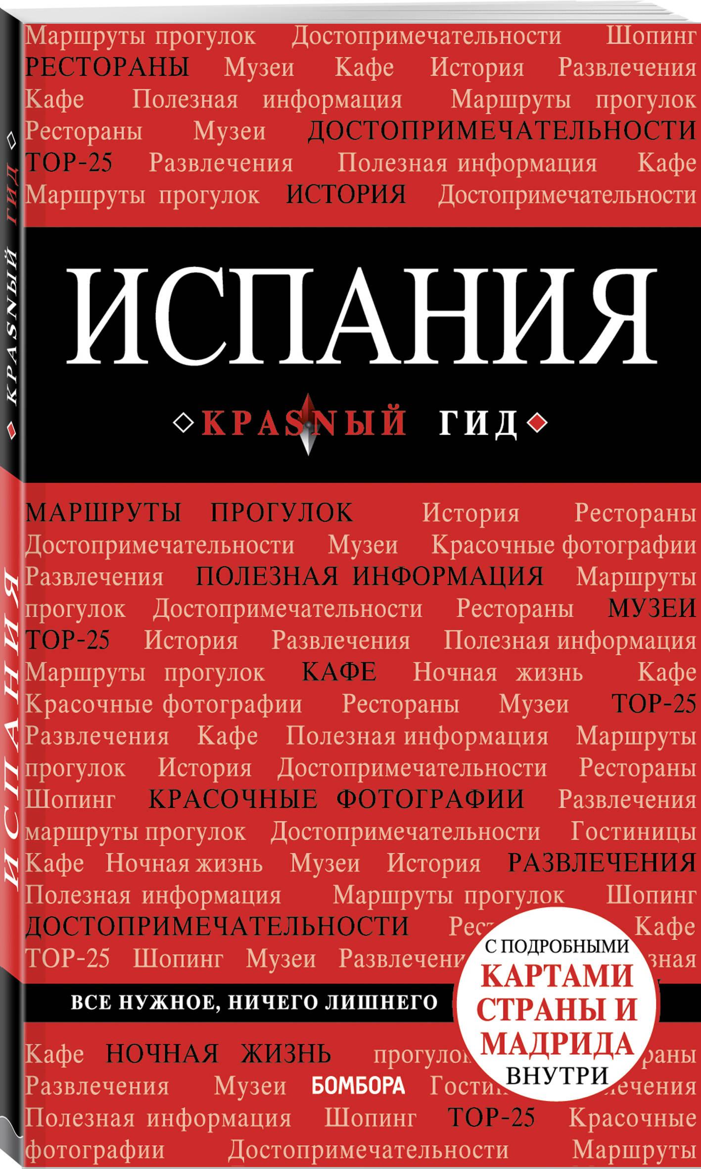 Александрова А. Испания, 4-е изд., испр. и доп. цены онлайн