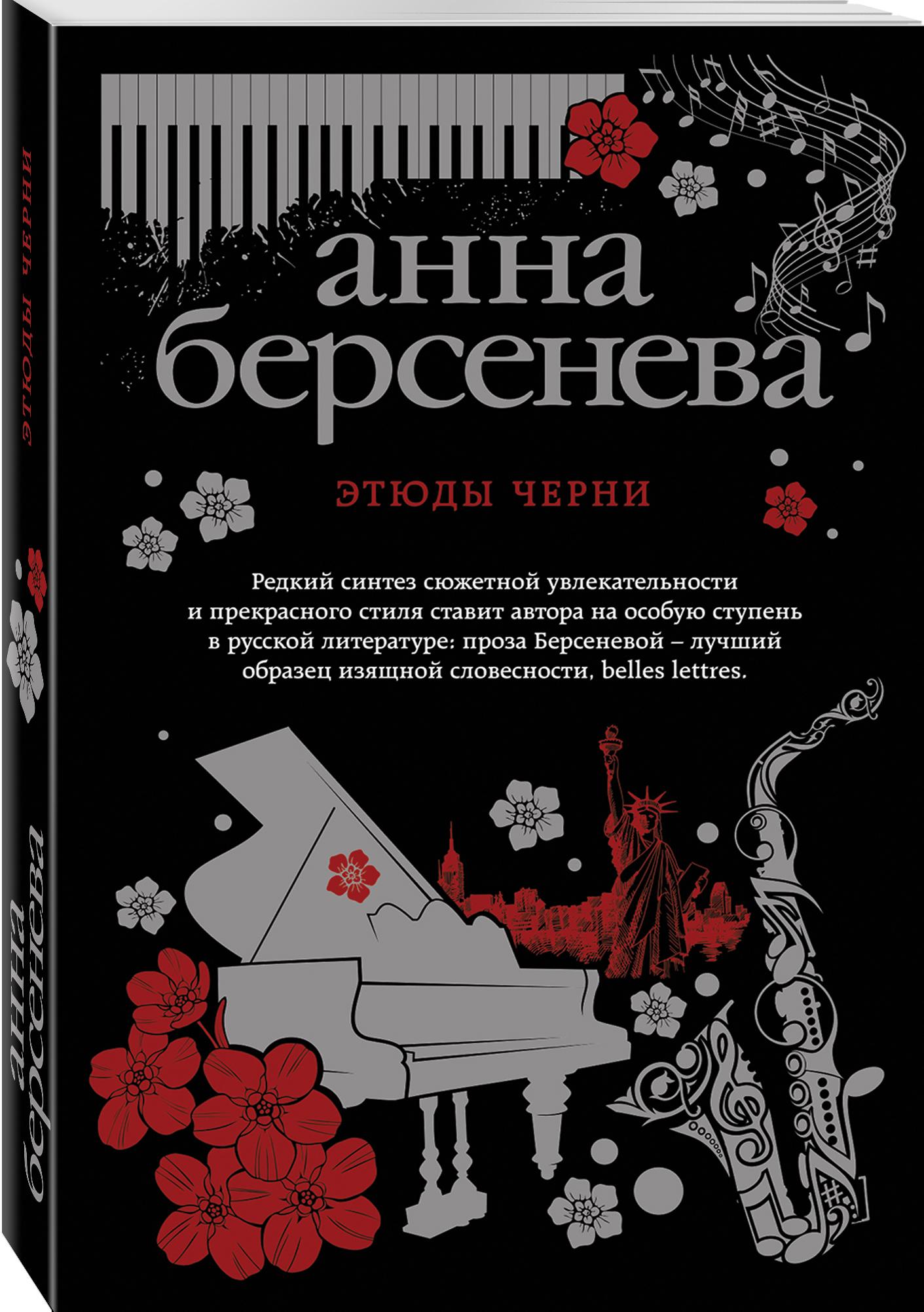 Анна Берсенева Этюды Черни