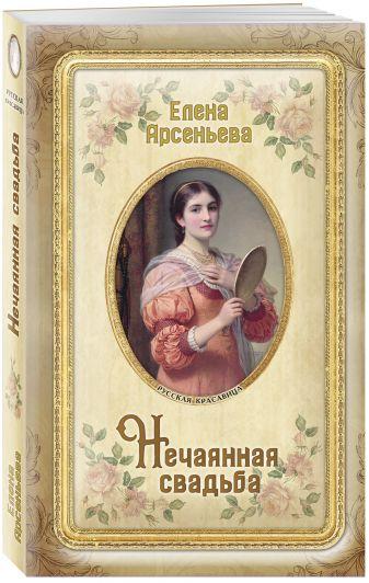 Елена Арсеньева - Нечаянная свадьба обложка книги