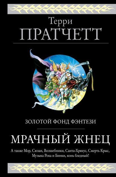 Мрачный Жнец. Четыре романа о Плоском Мире - фото 1