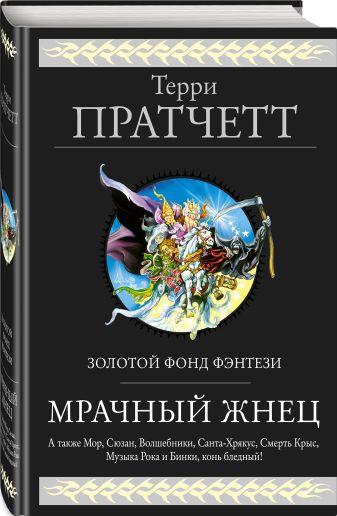 Терри Пратчетт - Мрачный Жнец. Четыре романа о Плоском Мире обложка книги