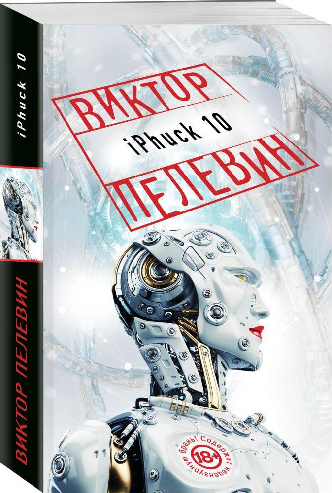 Виктор Пелевин - iPhuck 10 обложка книги