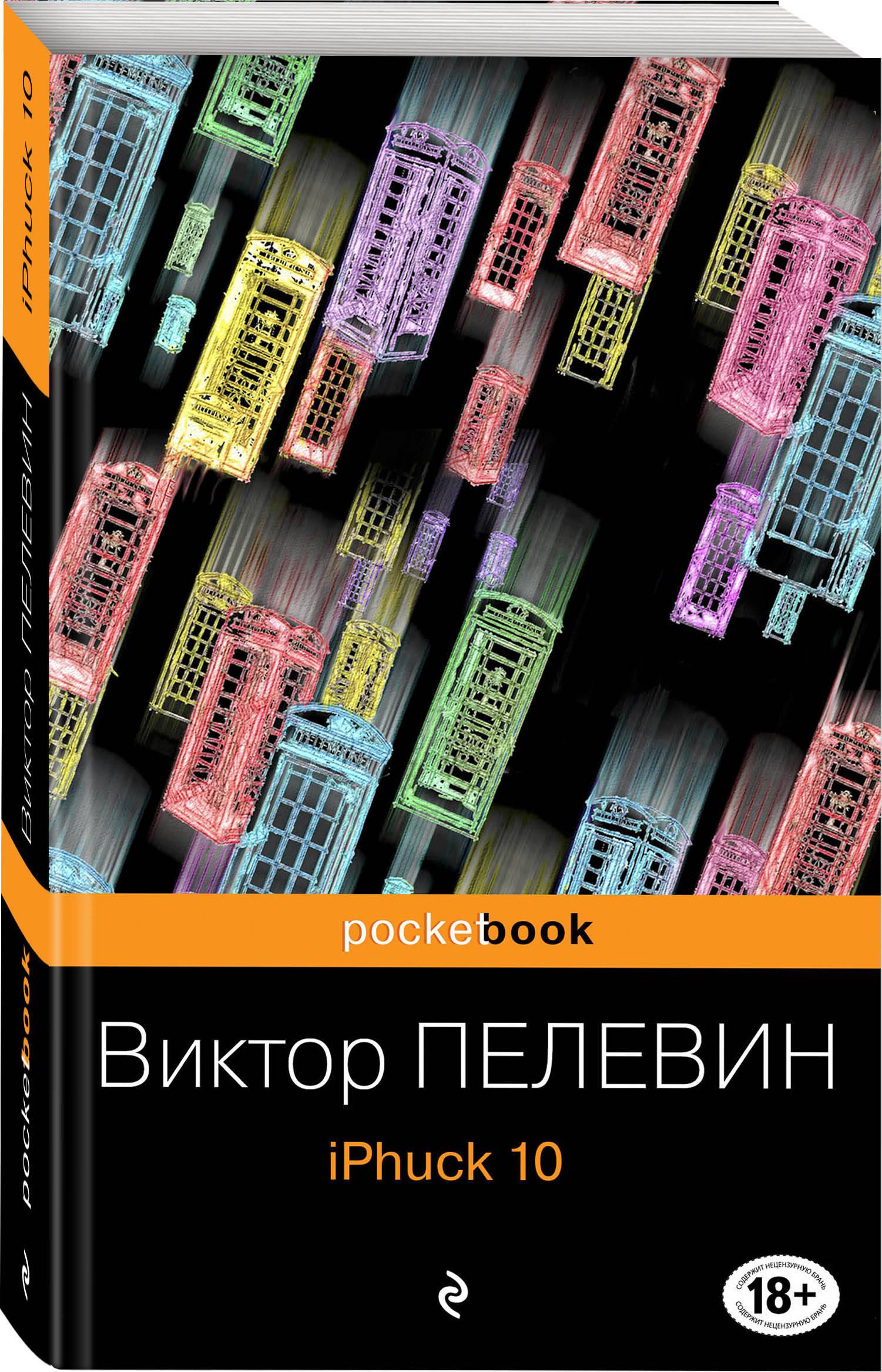 Виктор Пелевин iPhuck 10