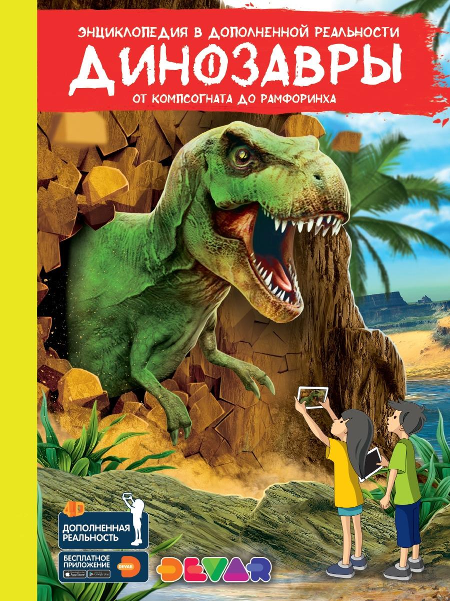 Энциклопедия в дополненной реальности «Динозавры:от компсогната до рамфоринха»