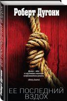 Роберт Дугони - Ее последний вздох' обложка книги