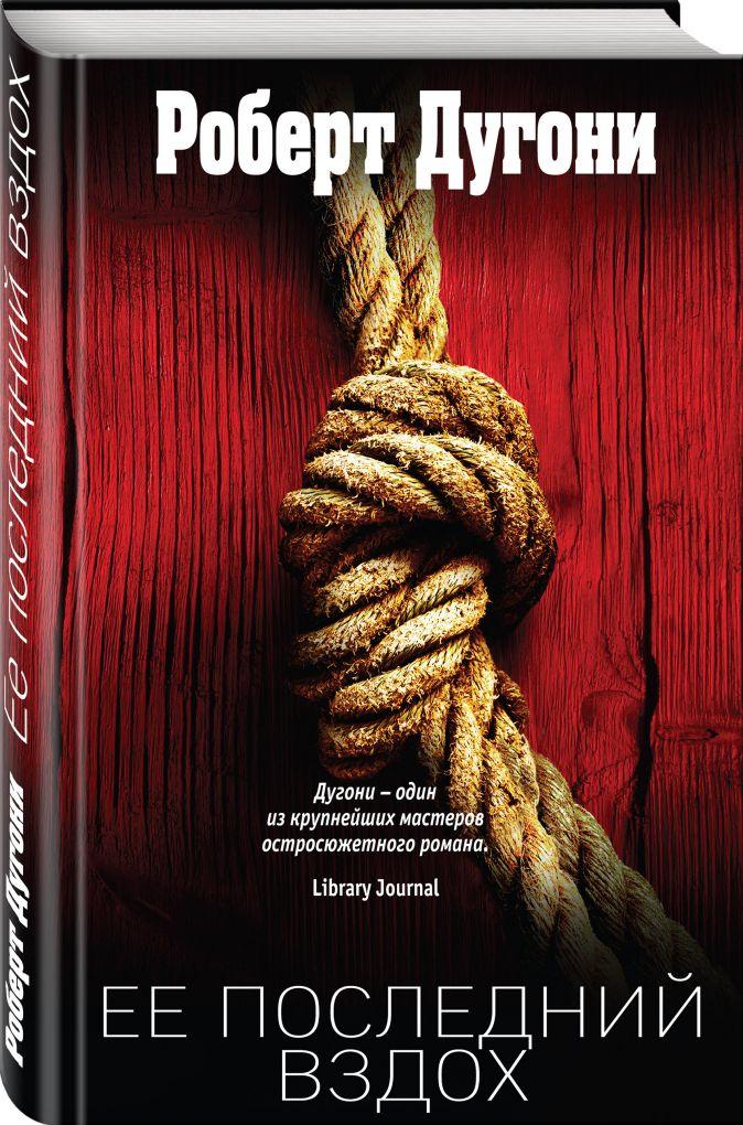 Роберт Дугони - Ее последний вздох обложка книги