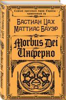 Бастиан Цах, Маттиас Бауэр - Morbus Dei. Инферно' обложка книги