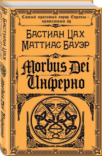Morbus Dei. Инферно Бастиан Цах, Маттиас Бауэр