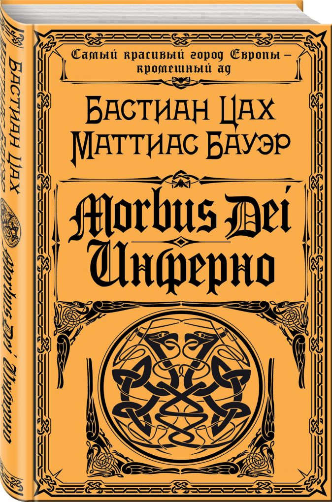 Бастиан Цах, Маттиас Бауэр - Morbus Dei. Инферно обложка книги