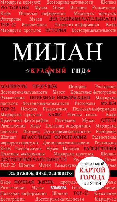 Милан. 3-е изд., испр. и доп. - фото 1