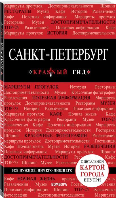 Санкт-Петербург. 8-е изд., испр. и доп. - фото 1