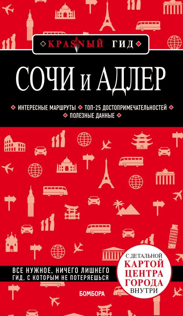 Синцов Артем Юрьевич Сочи и Адлер. 4-е издание, испр. и доп.