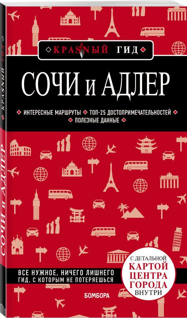 Артем Синцов Сочи и Адлер. 4-е издание, испр. и доп.