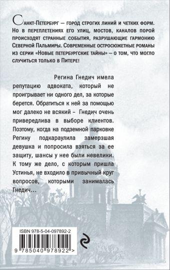 Ложь под звездным соусом Ирина Градова