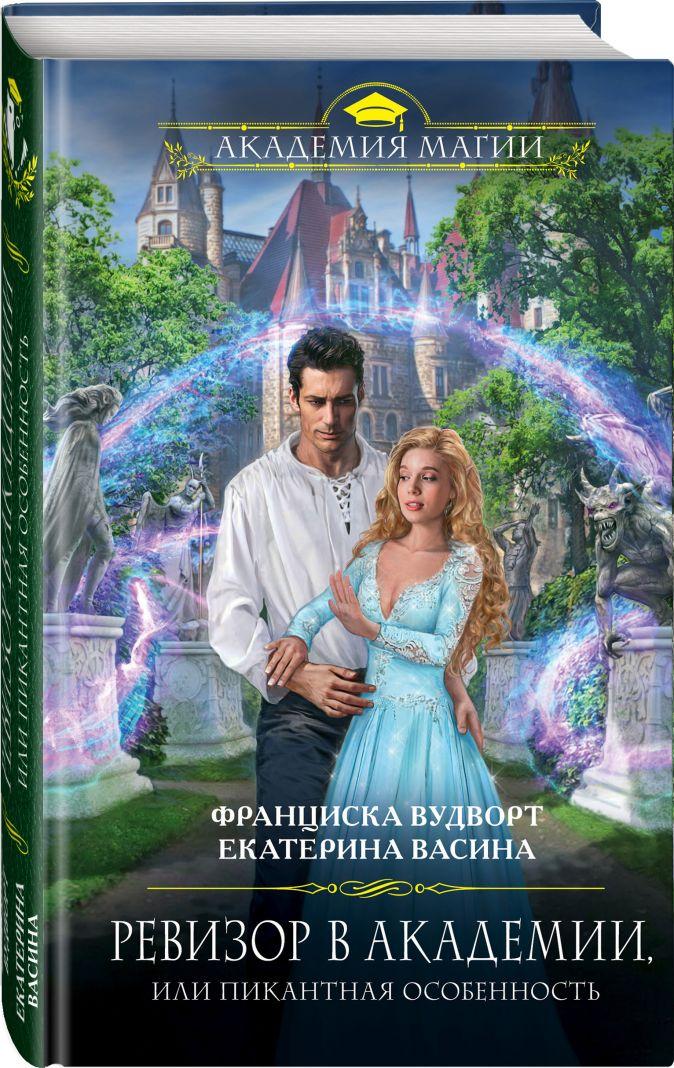 Франциска Вудворт, Екатерина Васина - Ревизор в Академии, или Пикантная особенность обложка книги