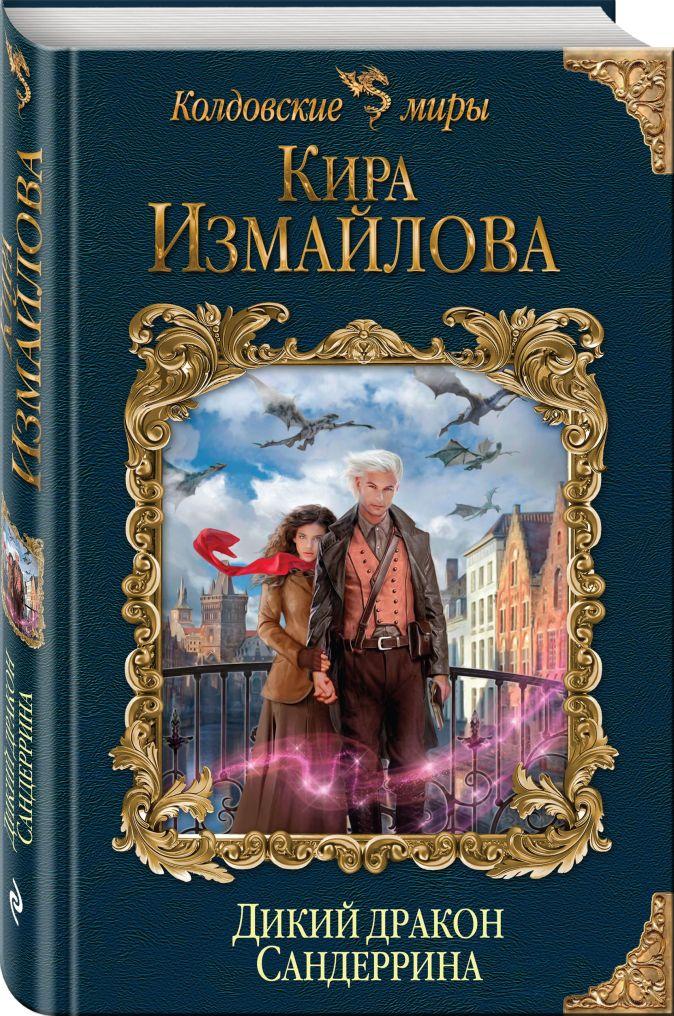 Кира Измайлова - Дикий дракон Сандеррина обложка книги