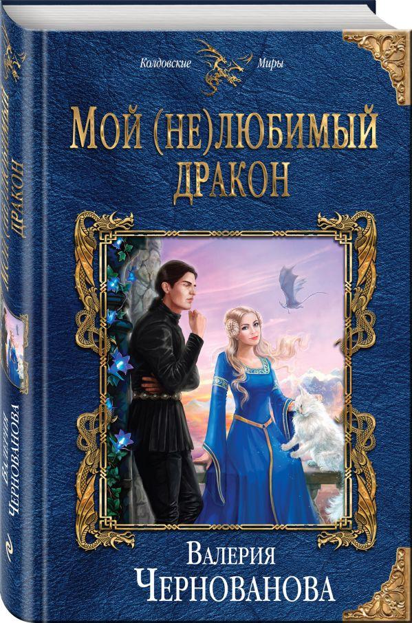Мой (не)любимый дракон. Чернованова Валерия Михайловна