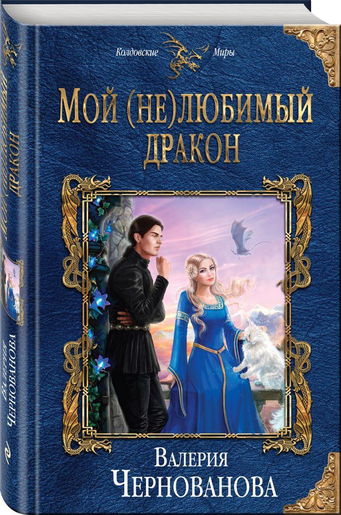 Валерия Чернованова - Мой (не)любимый дракон обложка книги