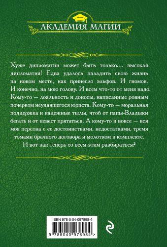 Эльфийский для любителей Наталья Мазуркевич