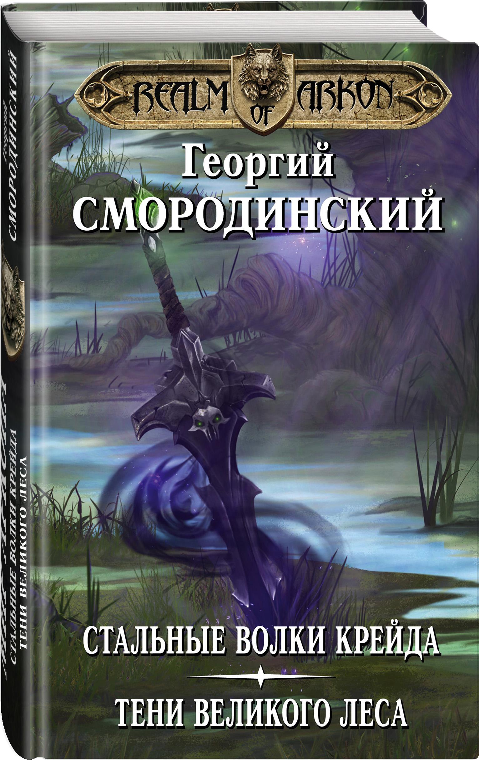 Георгий Смородинский Мир Аркона: Стальные волки Крейда. Тени Великого Леса цена