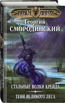 Мир Аркона: Стальные волки Крейда. Тени Великого Леса