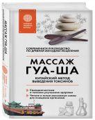 Молостов В.Д. - Китайский массаж ГУА-ША. Уникальный метод удаления токсинов из организма' обложка книги