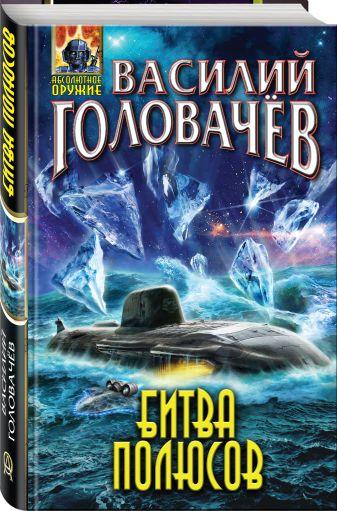 Василий Головачёв - Битва полюсов обложка книги