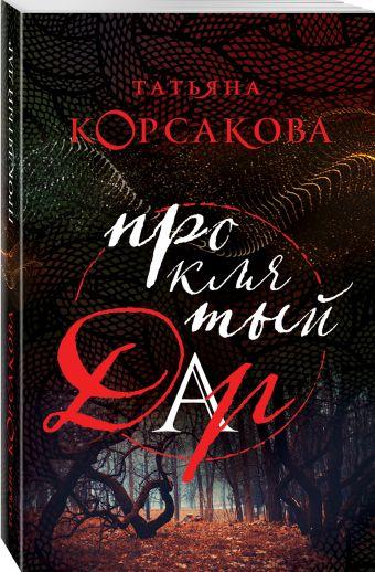 Проклятый дар Татьяна Корсакова