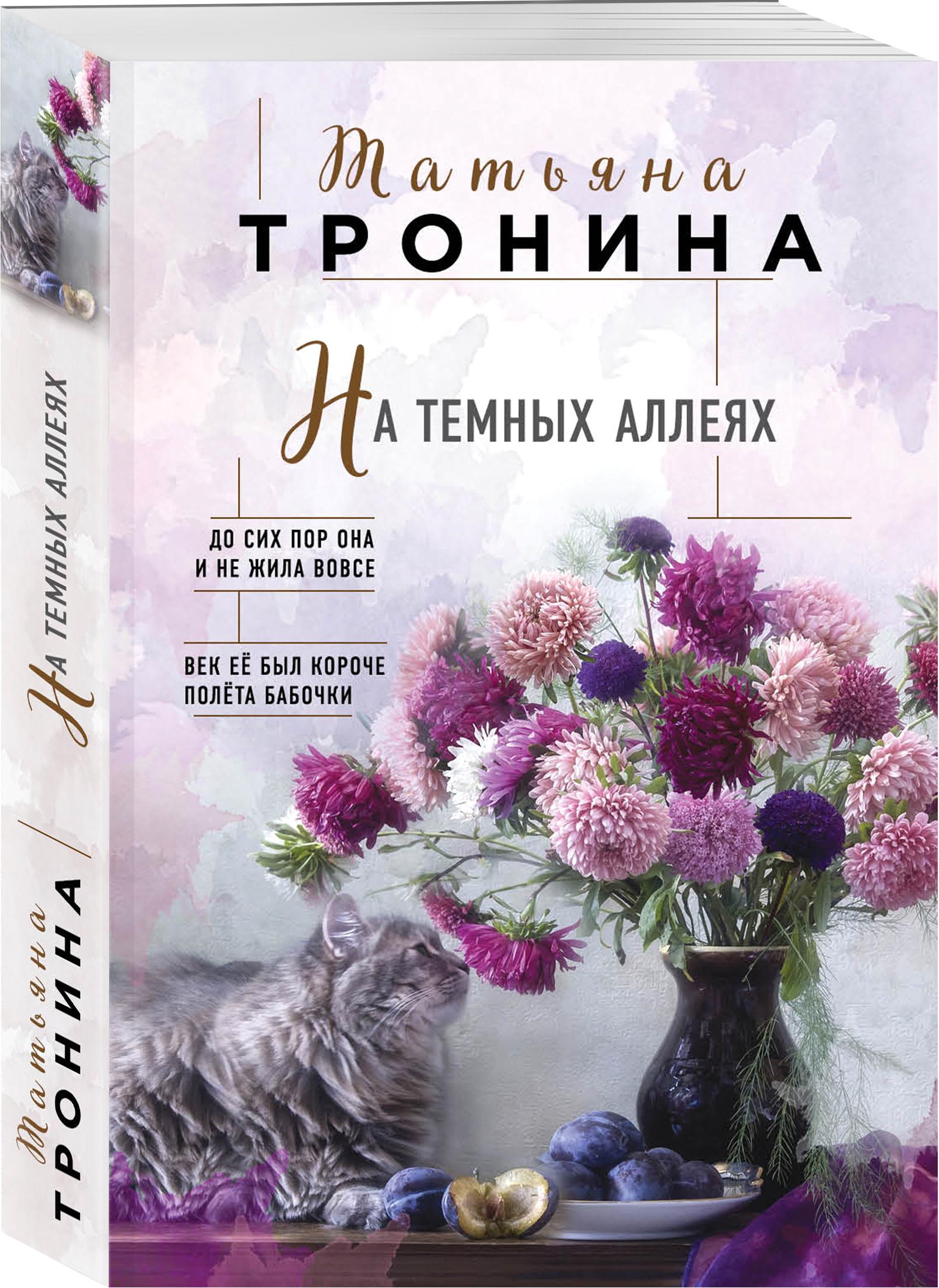 Татьяна Тронина На темных аллеях цена 2017