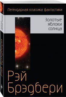 Легендарная классика фантастики (обложка)