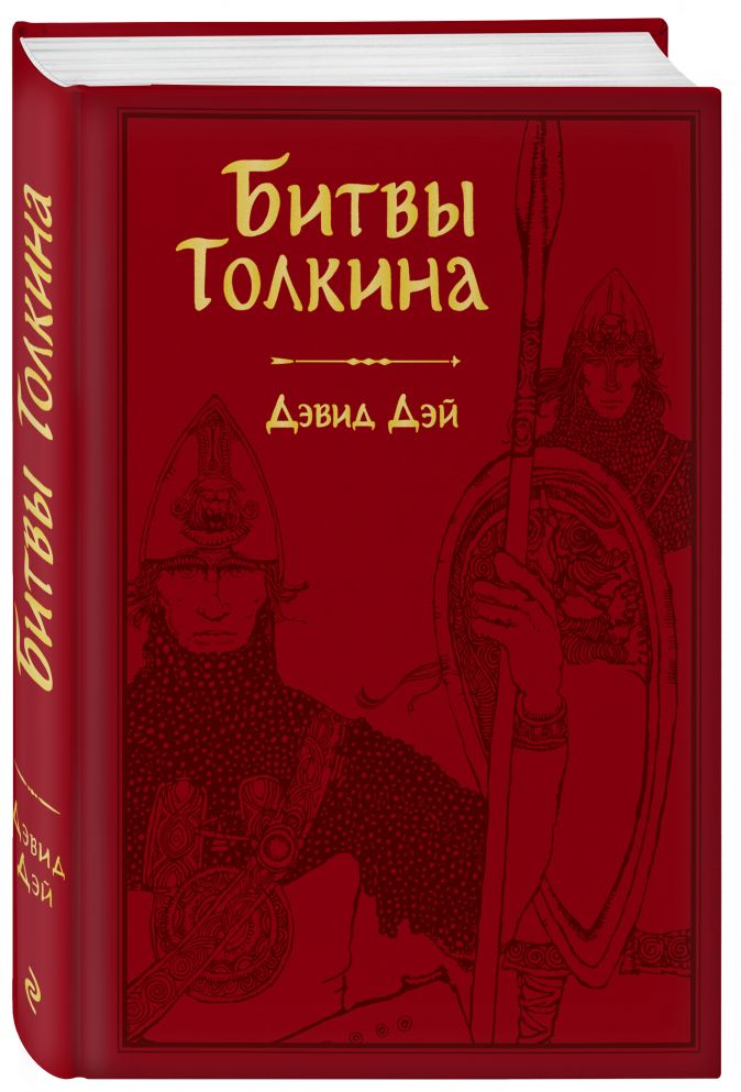 Дэвид Дэй - Битвы Толкина обложка книги