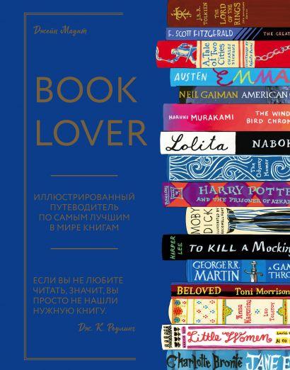Booklover. Иллюстрированный путеводитель по самым лучшим в мире книгам - фото 1