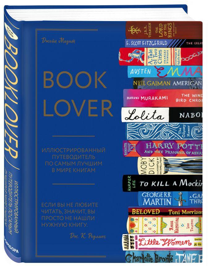 Booklover. Иллюстрированный путеводитель по самым лучшим в мире книгам Маунт. Д