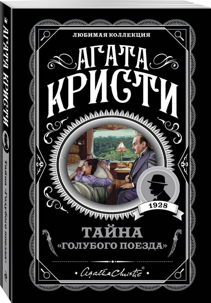 Тайна «Голубого поезда» Агата Кристи