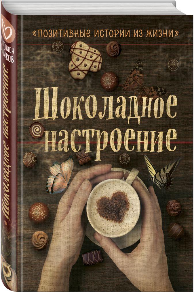 Шоколадное настроение Шумак Н., Чернецкая Т., Забарин А., Гнездилов С.