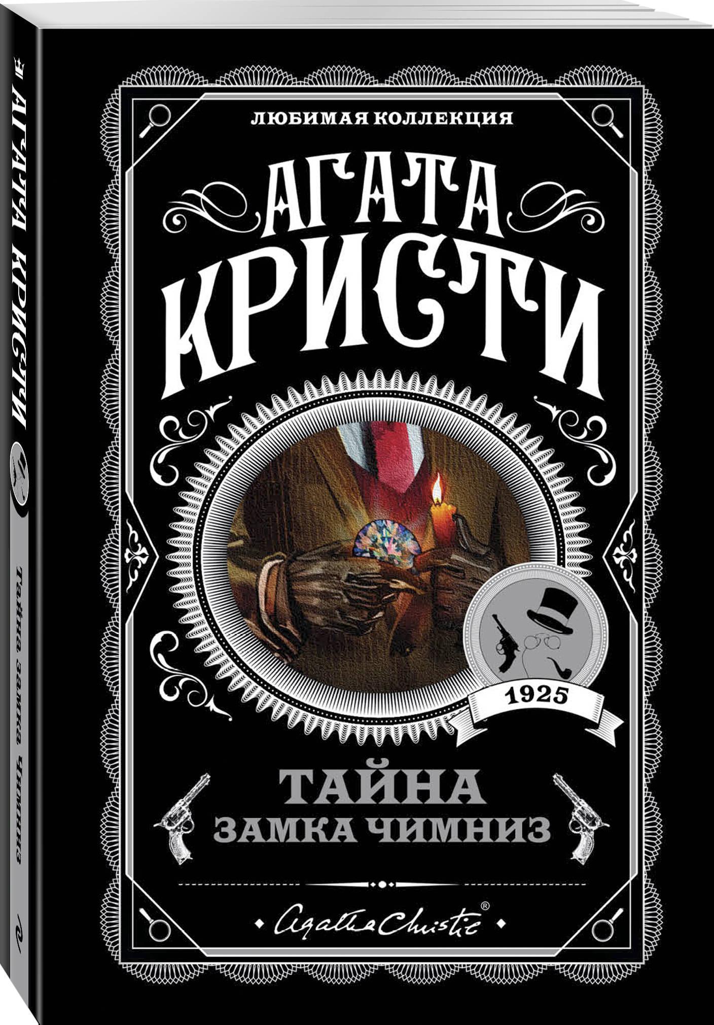 Агата Кристи Тайна замка Чимниз агата кристи тайна замка чимниз
