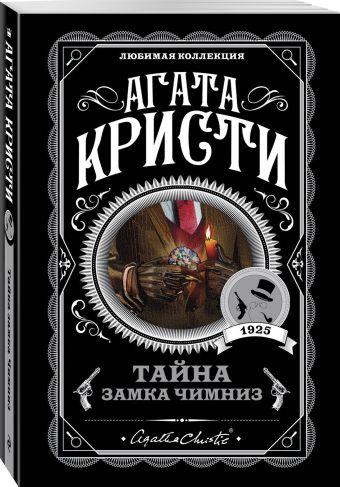 Тайна замка Чимниз Агата Кристи