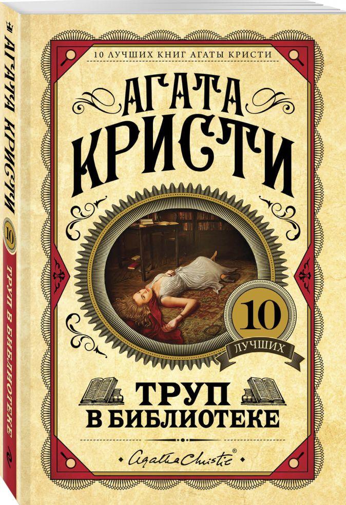 Агата Кристи - Труп в библиотеке обложка книги