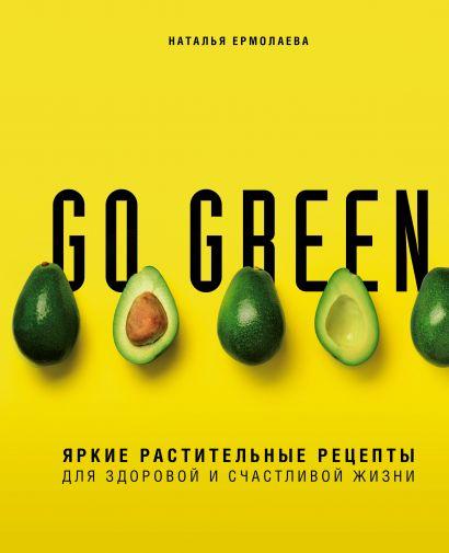 Go green. Яркие растительные рецепты для здоровой и счастливой жизни - фото 1