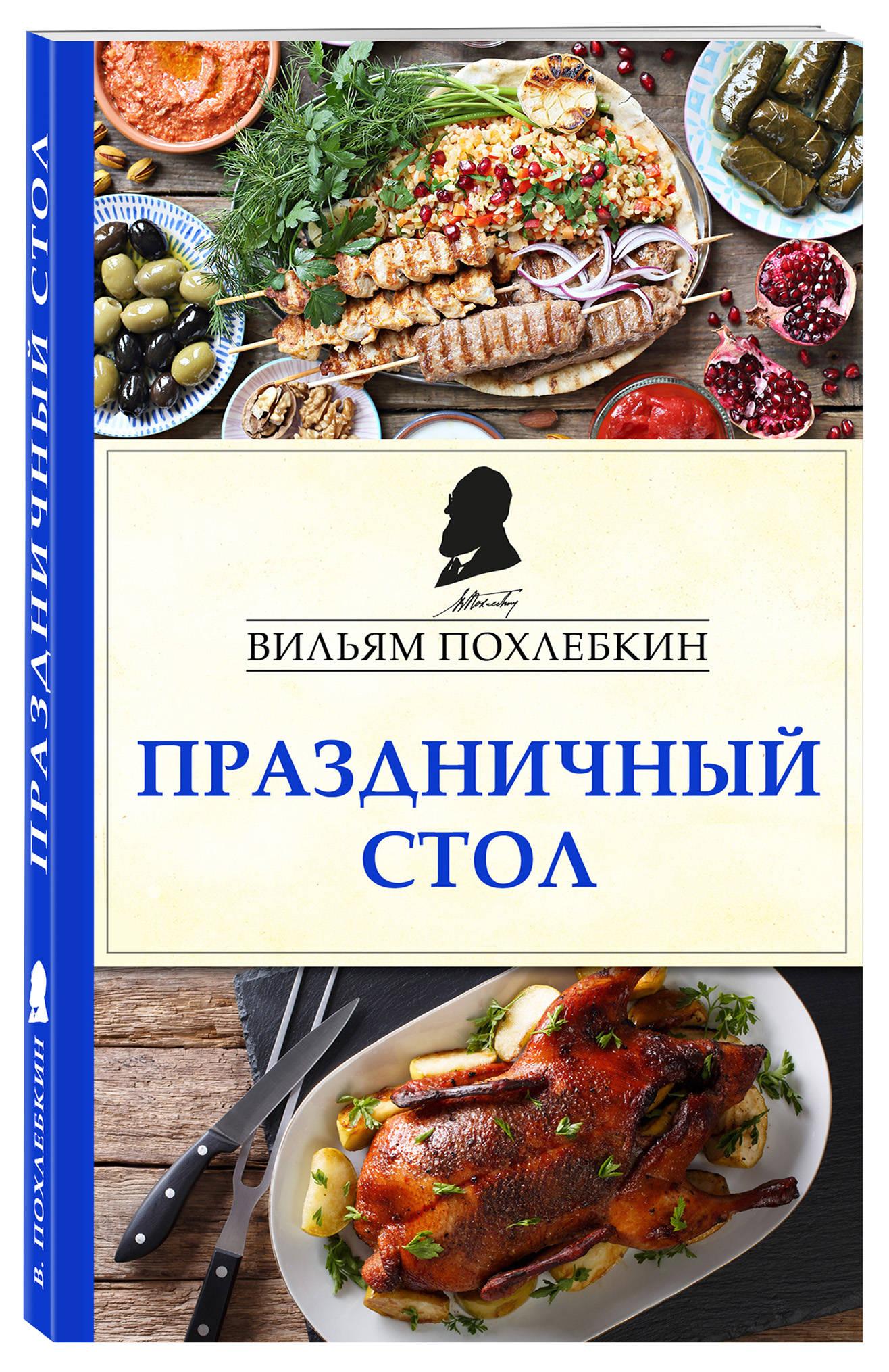 Вильям Похлебкин Праздничный стол еда быстрого приготовления