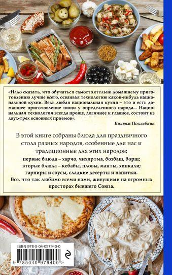 Праздничный стол Вильям Похлебкин