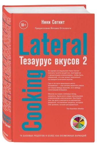 Ники Сегнит - Тезаурус вкусов 2. Lateral Cooking обложка книги