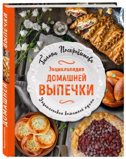 Энциклопедия домашней выпечки - фото 1