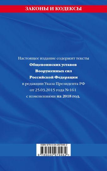 Общевоинские уставы Вооруженных Сил Российской Федерации с Уставом военной полиции на 2018 г.
